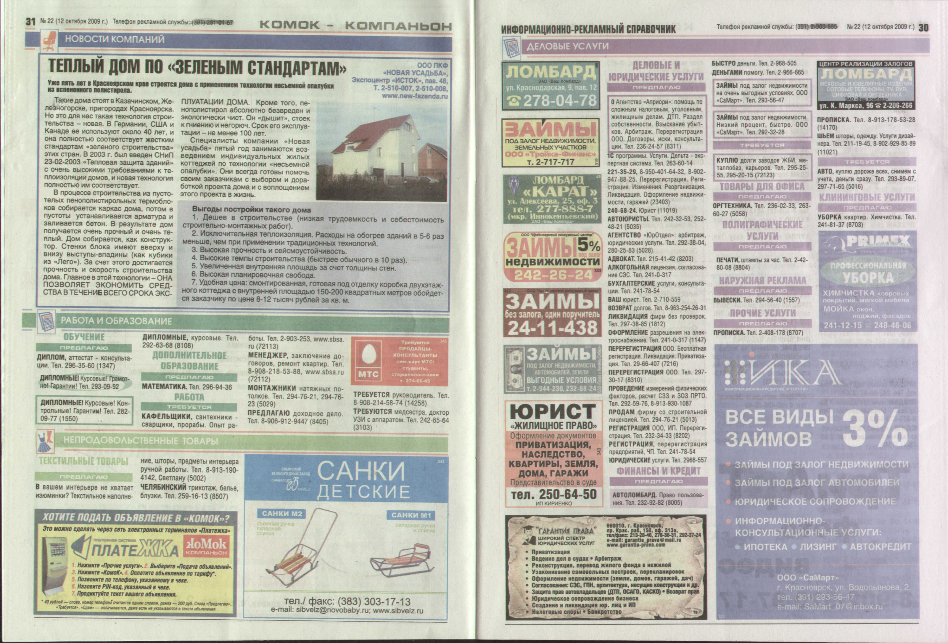 Как дать объявление в газету комок частные объявления на сахалине