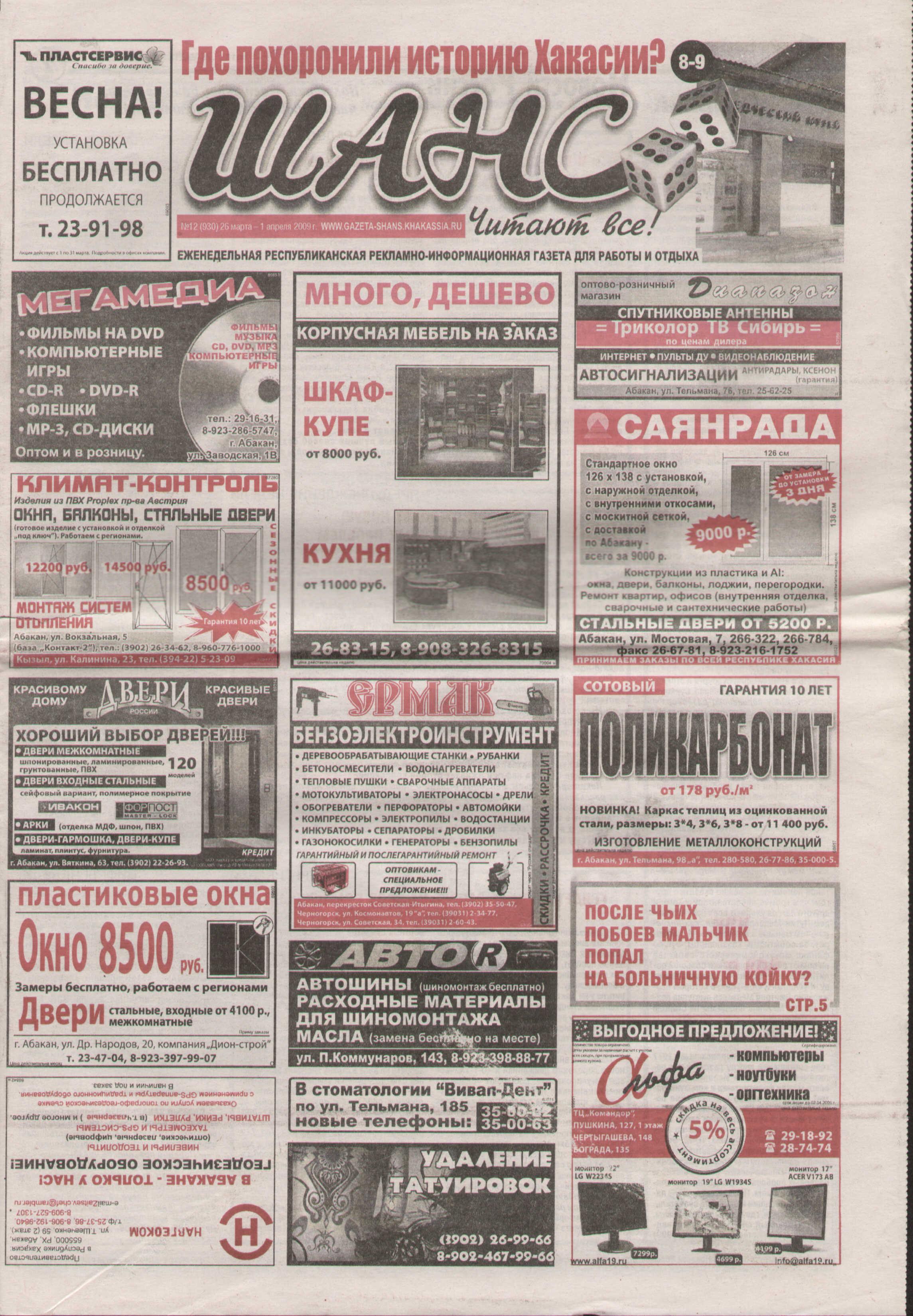 Дать объявление в газету шанс абакан моя реклама калуга газета подать объявление