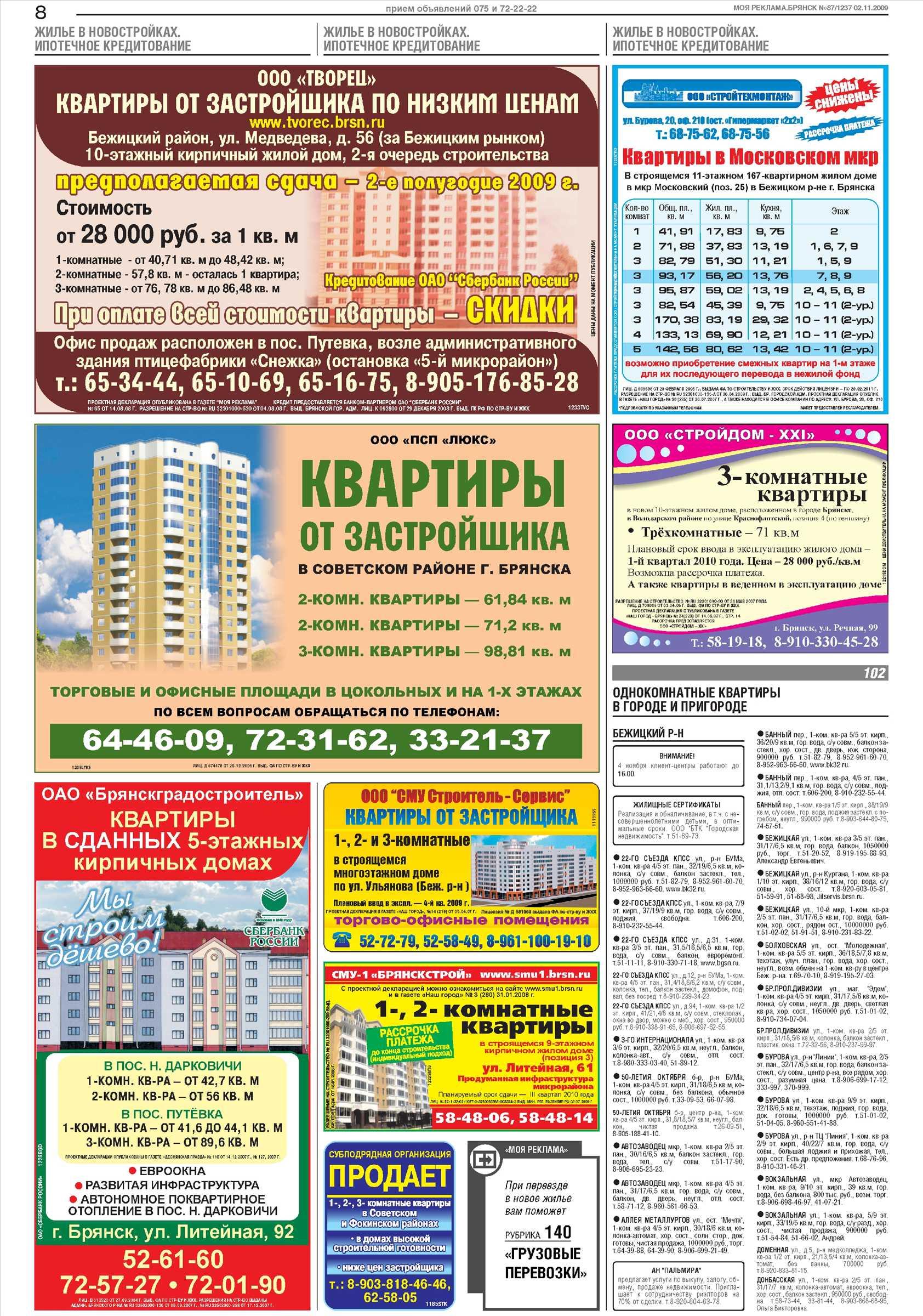 Газета моя реклама дать объявление бесплатно телефон авито спб работа свежие вакансии упаковщица фасовщица