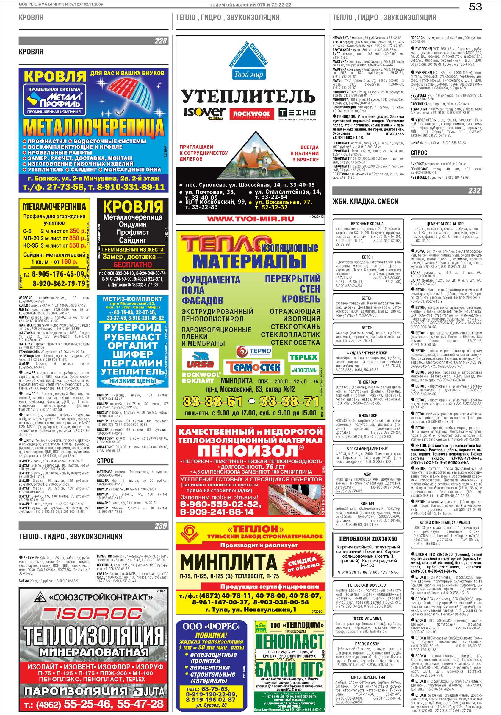 Газета моя реклама белгород подать объявление бесплатно дать объявление работа в астрахани