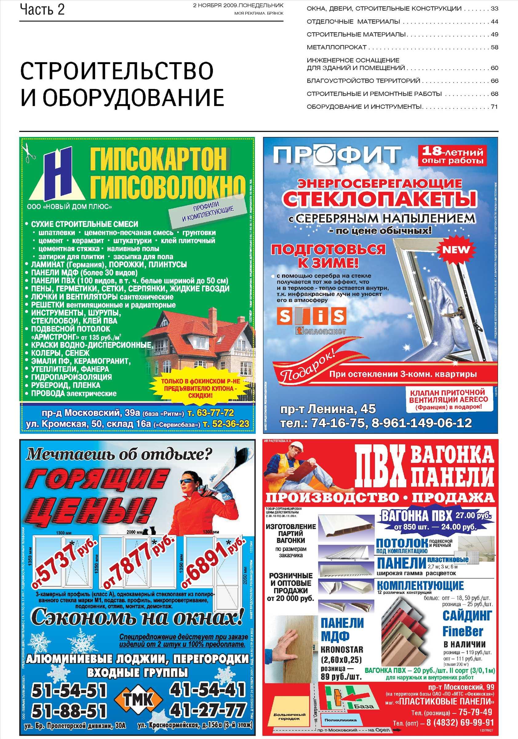 Моя реклама белгород подать объявление в газету подать объявление бесплатно по отоплению в краснодаре