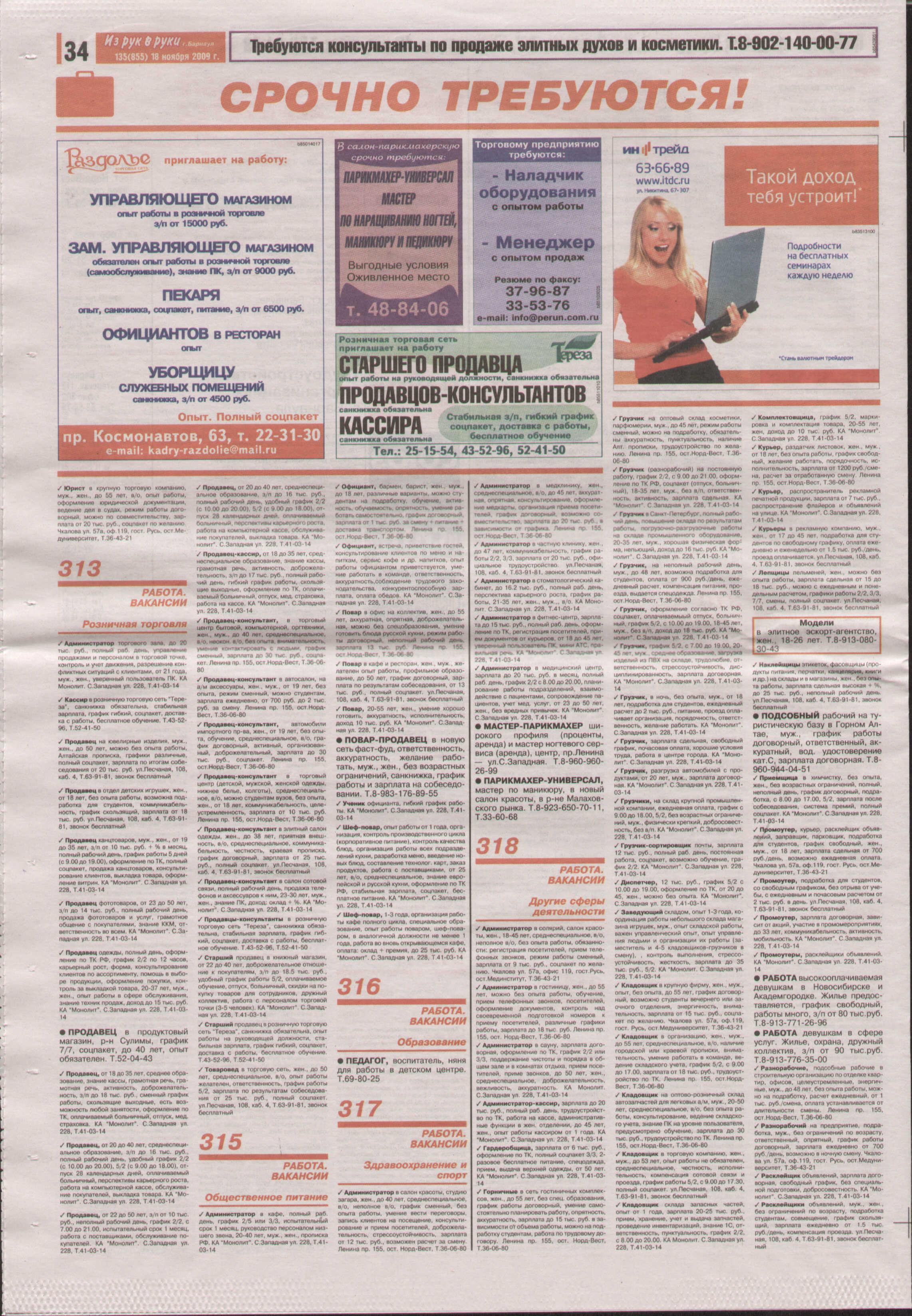 Из рук в руки, Барнаул Газета Бесплатные объявления