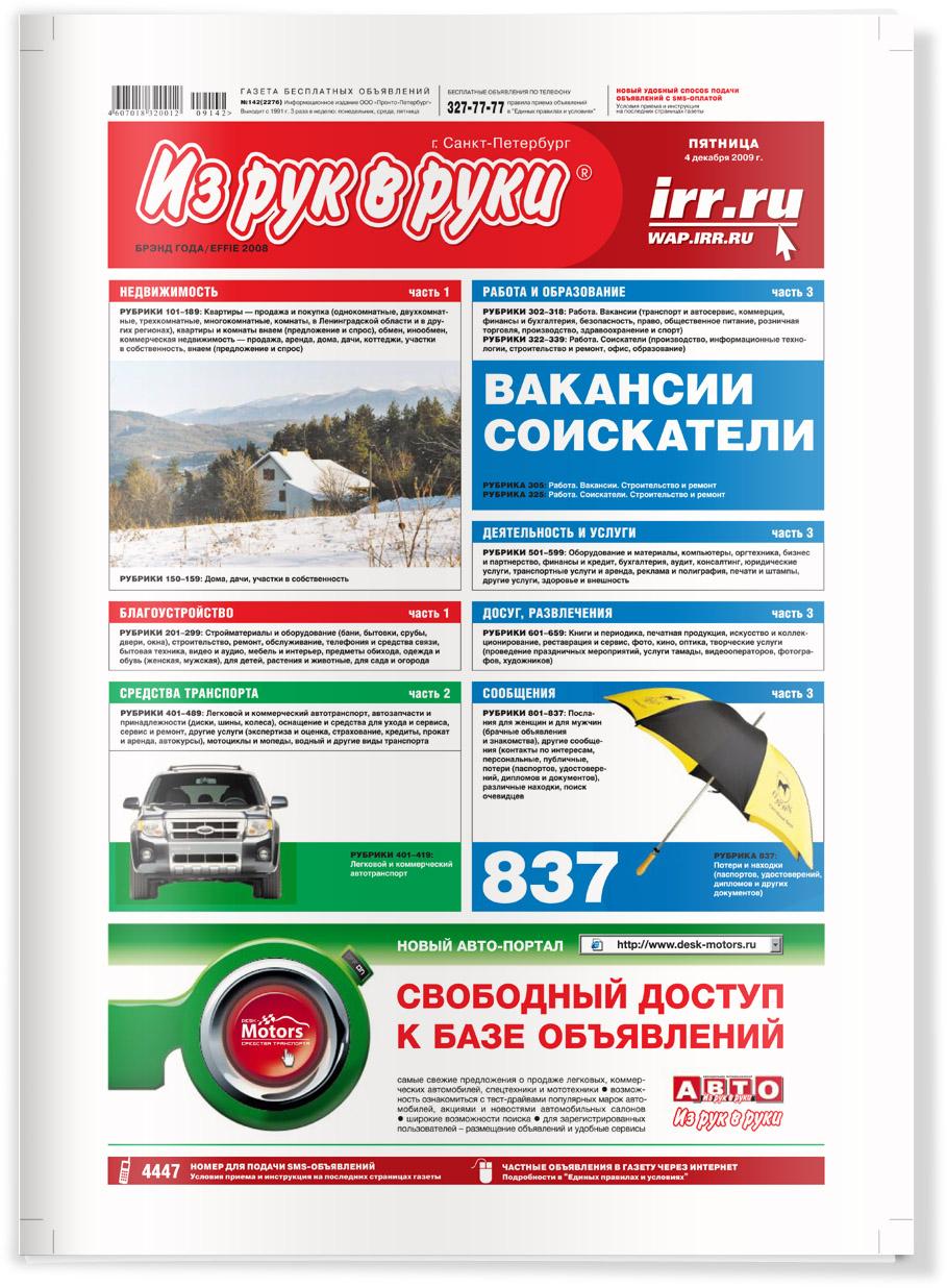 Профессиональных риэлторов общество сиз рук в году. Якутск