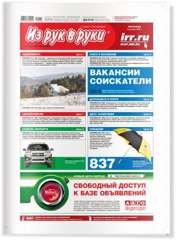 Газета из рук в руки новосибирск частные объявления частные объявления усть илимск